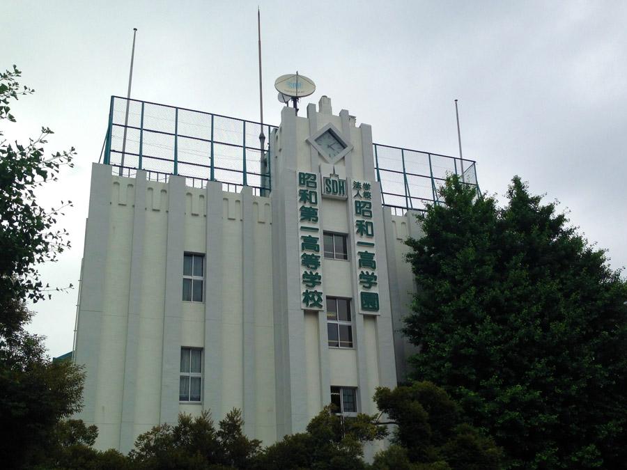昭和第一高校本館