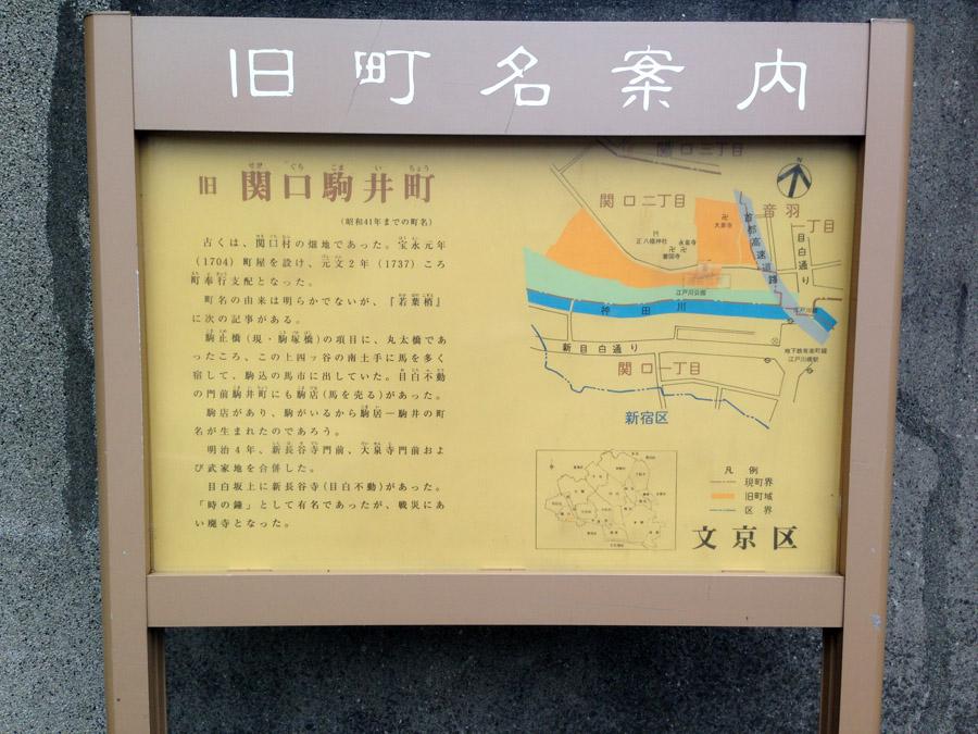旧関口駒井町案内板