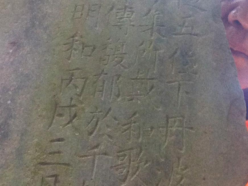 謎の碑の裏面