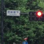 壱岐坂下交差点