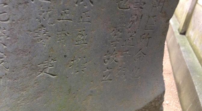歴史上のビッグネームが登場⁈目白坂の謎の碑(前編)