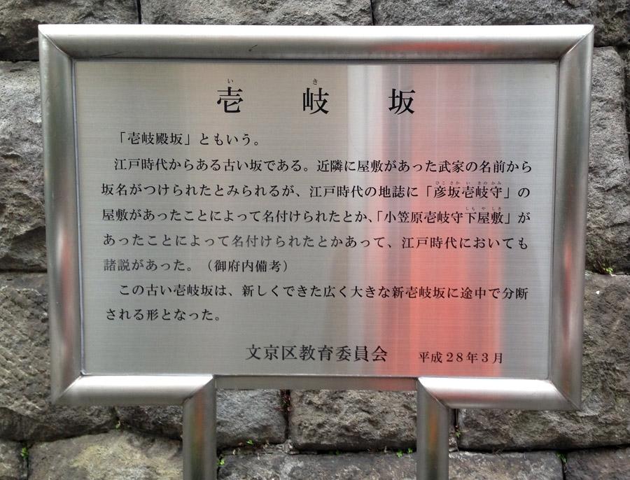 壱岐坂説明板