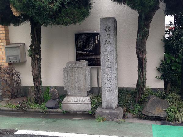 切支丹屋敷の碑