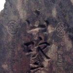 山吹の里の碑家紋