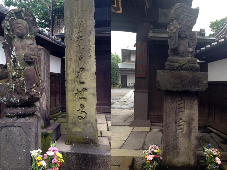 金乗院前の碑