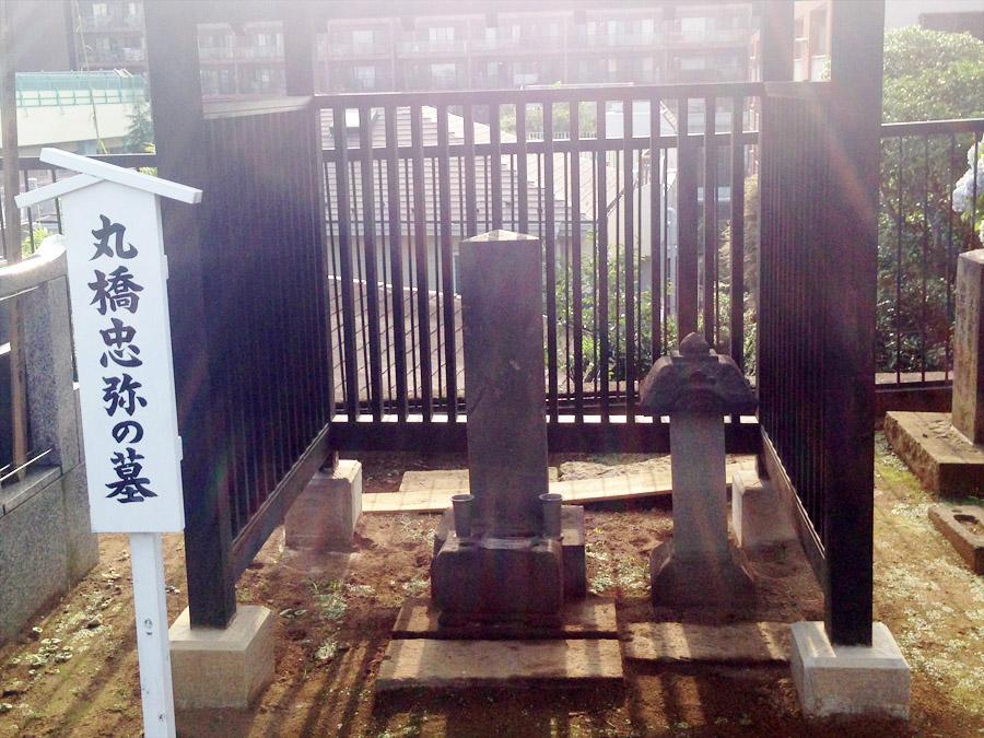 丸橋忠弥の墓