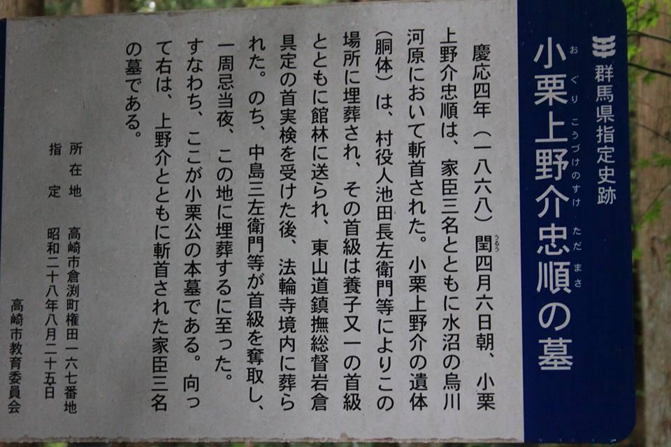 小栗上野介の墓