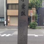 小栗坂坂名説明柱