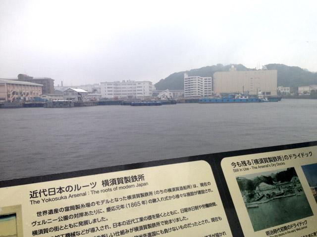 横須賀ドック