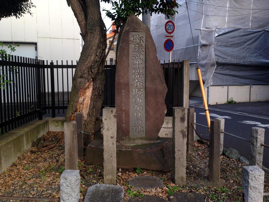 「弥生土器ゆかりの地」の碑