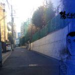 「陽だまりの樹」の三百坂