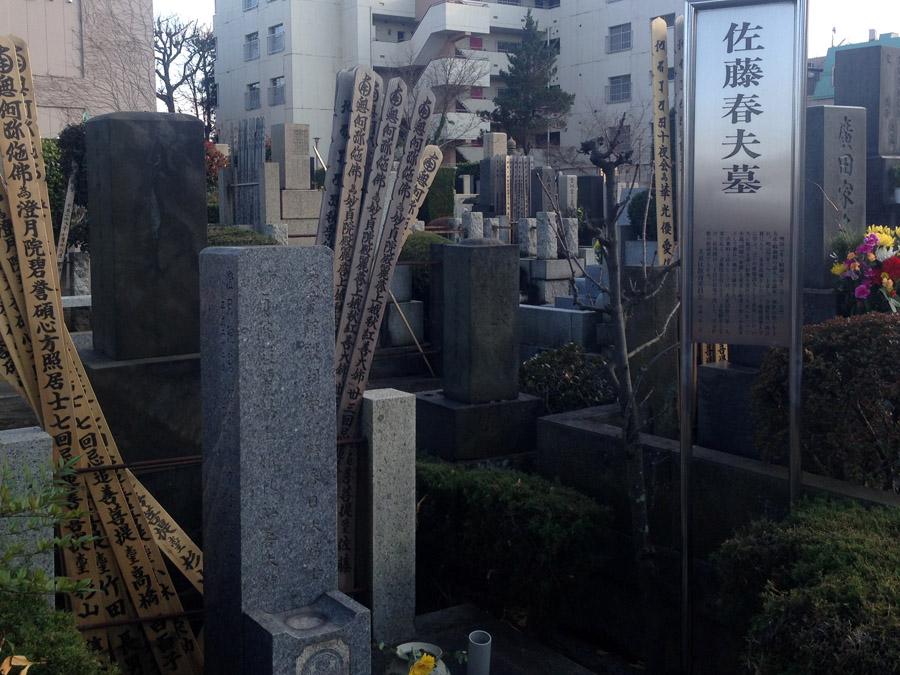 佐藤春夫墓