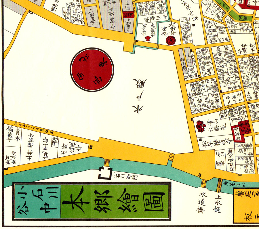 古地図:万延2年(1861年)尾張屋版小石川谷中本郷絵図より、ひときわ大きな敷地の「水戸殿」