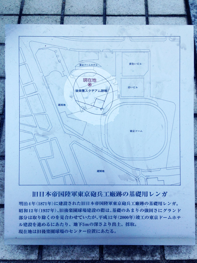 東京砲兵工廠基礎レンガ説明板