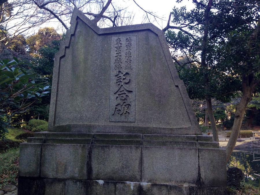 陸軍造兵廠東京工廠跡記念碑