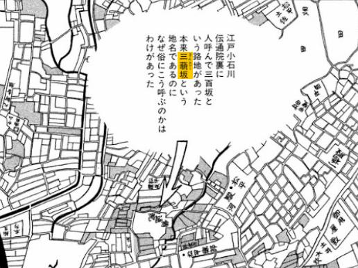 陽だまりの樹」の三百坂 | 東京...