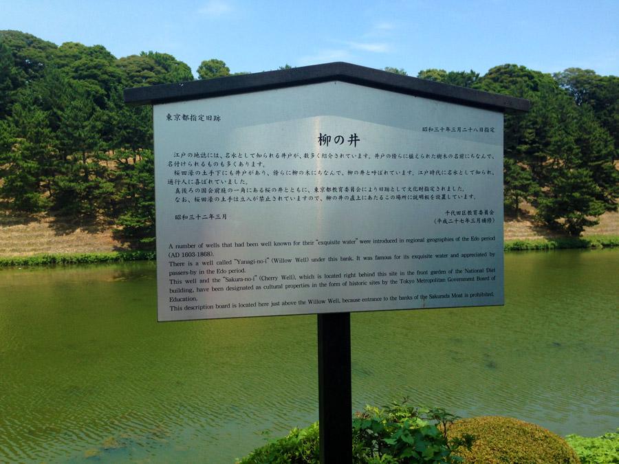 名水・柳の井