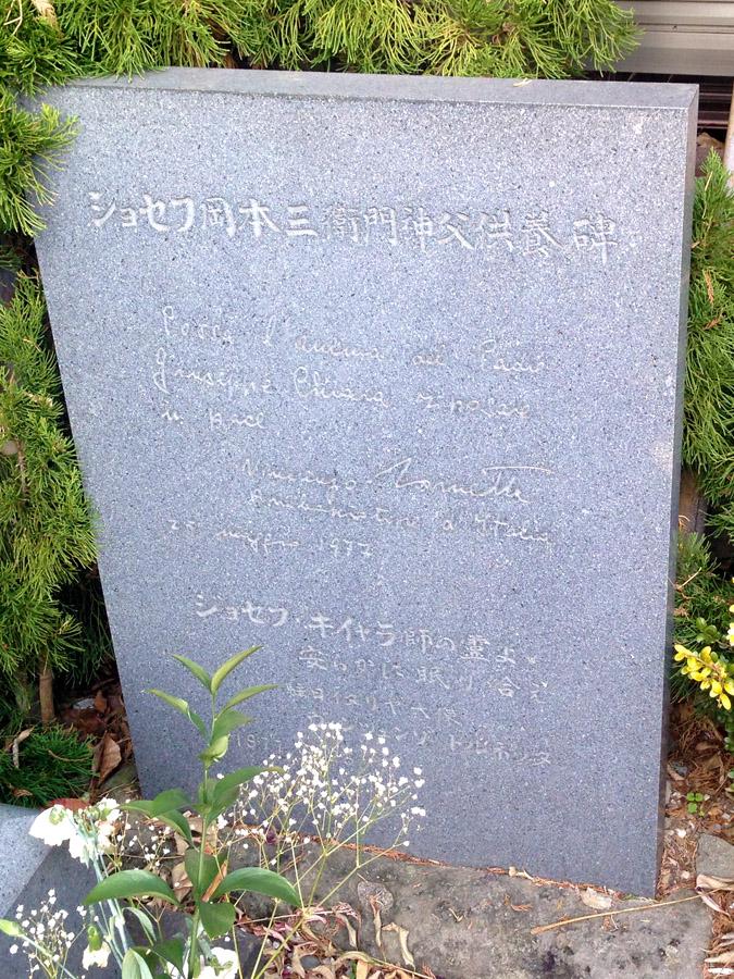 岡本三右衛門供養碑