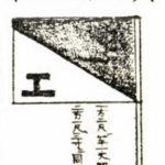 工部省の測量旗