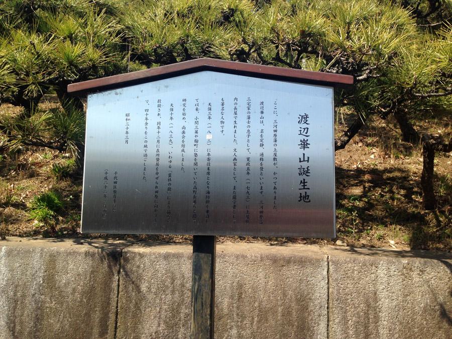 渡辺崋山誕生地