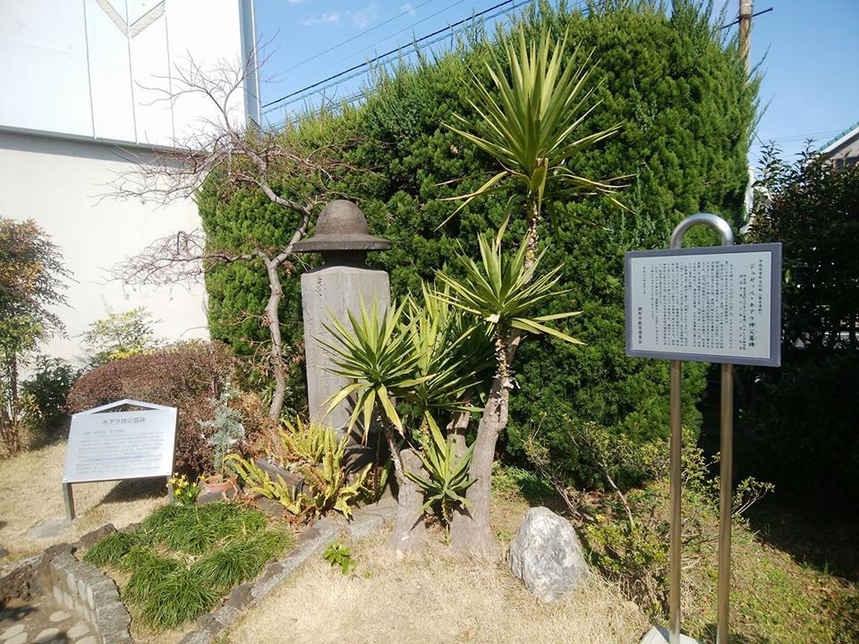 調布サレジオ修道院内の岡本三右衛門墓碑。