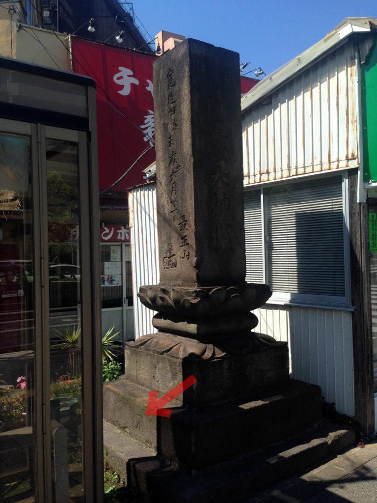 「清正公大神儀」の石碑