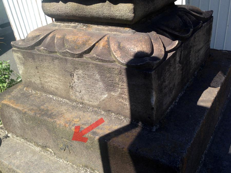 「清正公大神儀」石碑の几号水準点