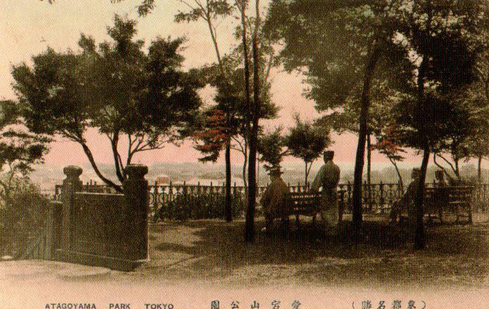 明治中頃の山頂「愛宕山公園」左に出世の石段の手すり。
