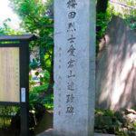 桜田烈士碑
