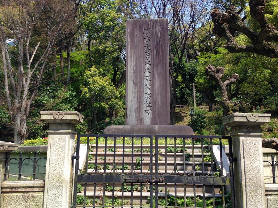 清水谷公園内の紀尾井坂の変の石碑