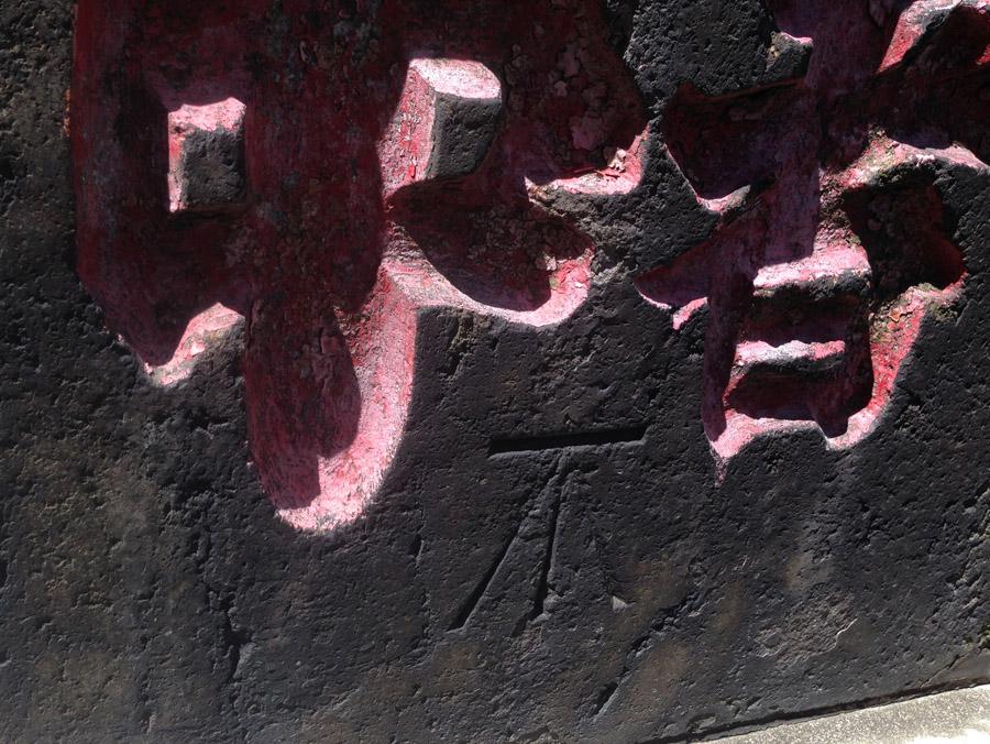 御穂鹿島神社狛犬台座の几号水準点