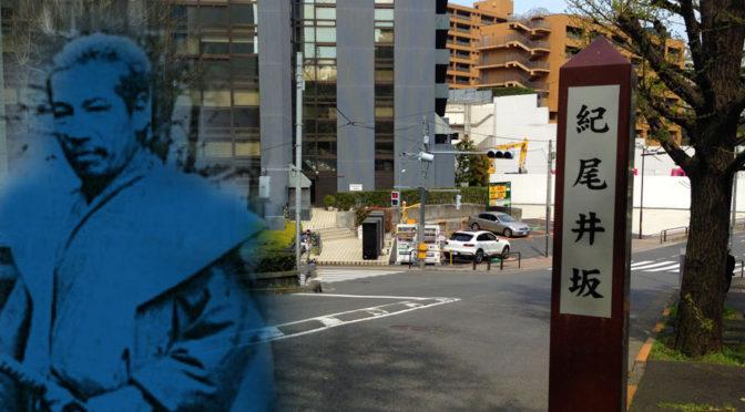紀尾井坂と九代目山田浅右衛門吉亮