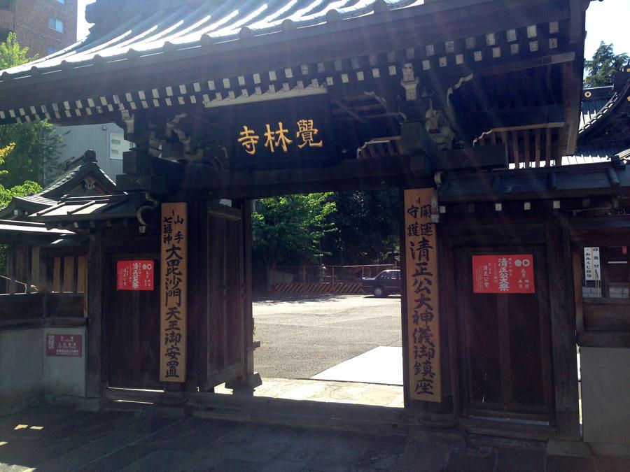 覚林寺山門