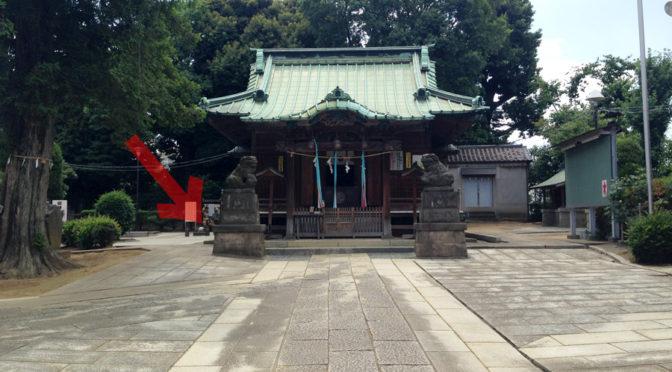 北区北赤羽の諏訪神社の几号水準点
