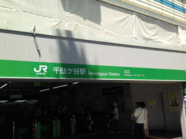 君の名は。現在、高架工事中の千駄ヶ谷駅。