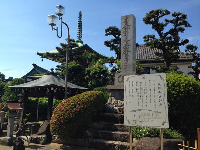 豊島区の妙行寺。