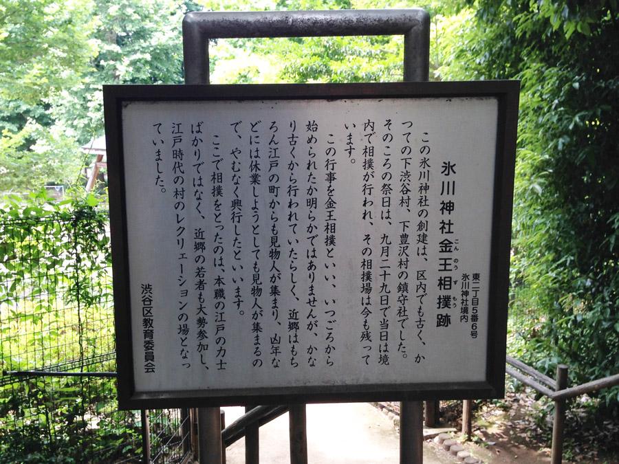 金王相撲跡