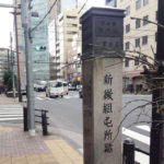 千代田区九段、青木(モチノキ)坂下の新徴組屯所跡の碑。