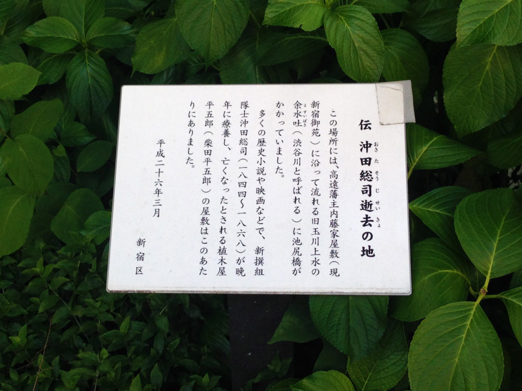 伝・沖田総司逝去の地