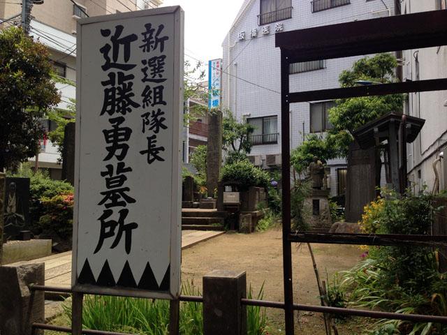 新選組隊長近藤勇墓所