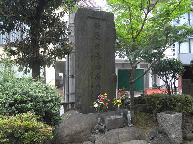 遺言により新選組永倉新八墓もここにあります。