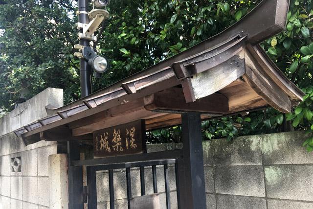 お墓への入口には「涅槃城」の扁額