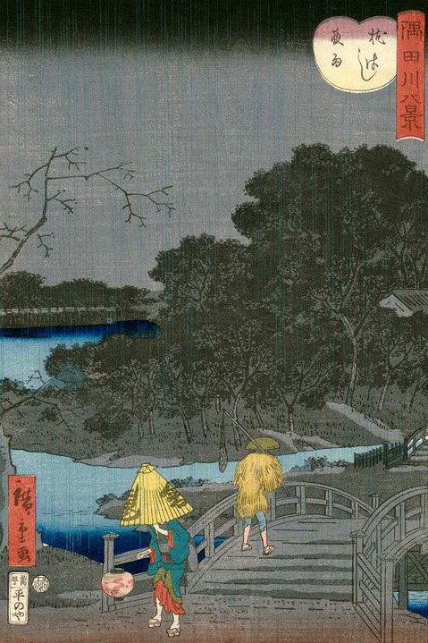 隅田川八景枕はし夜雨