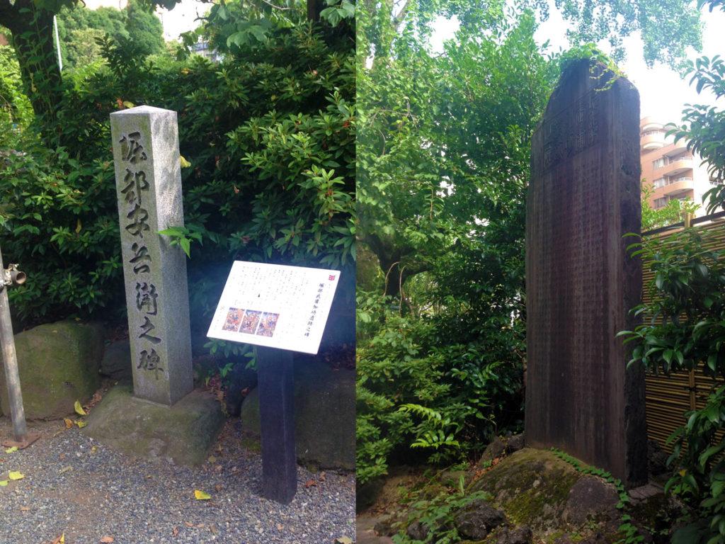 高田の馬場の決闘で名高い堀部安兵衛顕彰碑は、今、水神社境内にあります。