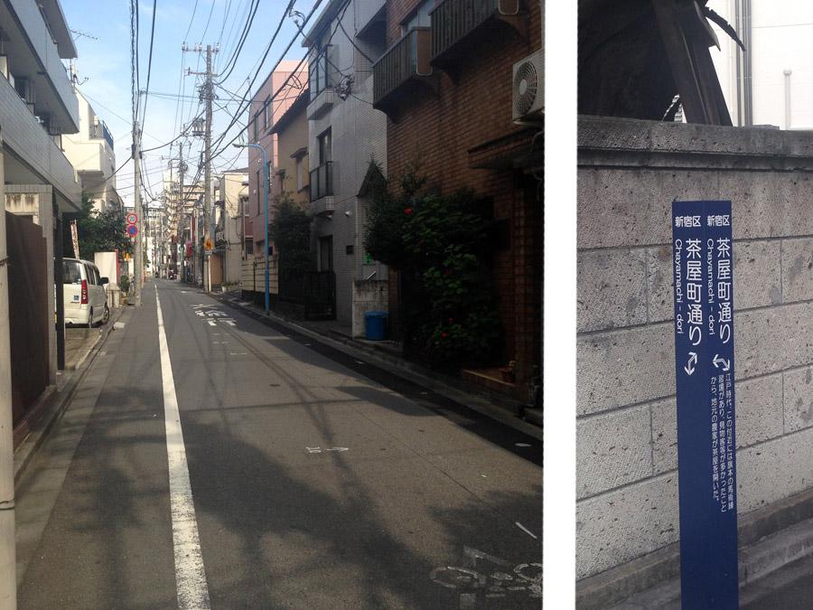 高田の馬場に残る茶屋町通り。