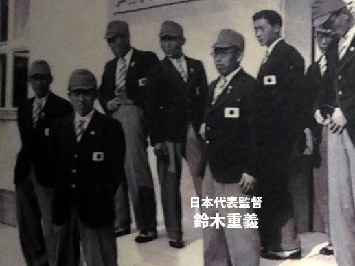 ベルリンの奇跡 日本代表監督 鈴木重義