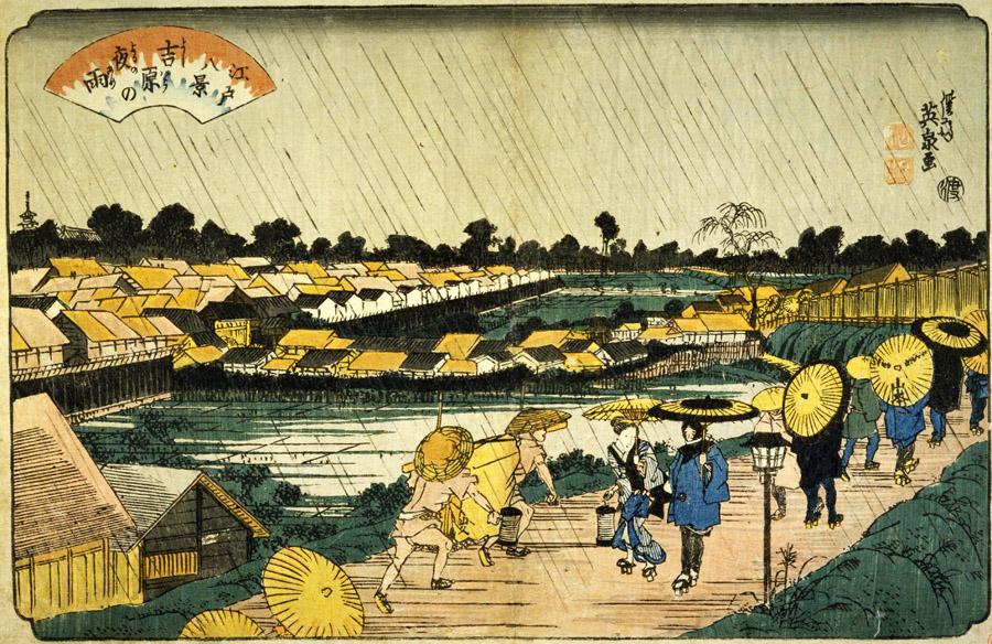 栄泉画「吉原の雨」