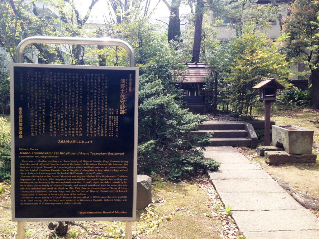 現・赤坂氷川神社境内、浅野土佐守邸跡
