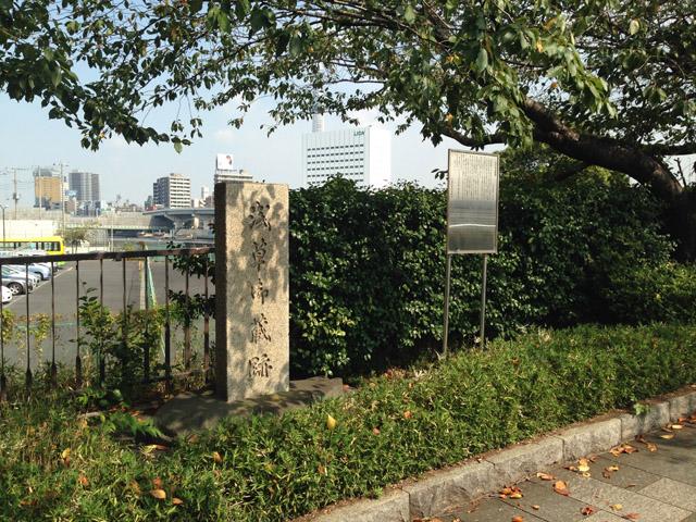 蔵前橋西詰めにある浅草御蔵跡の碑