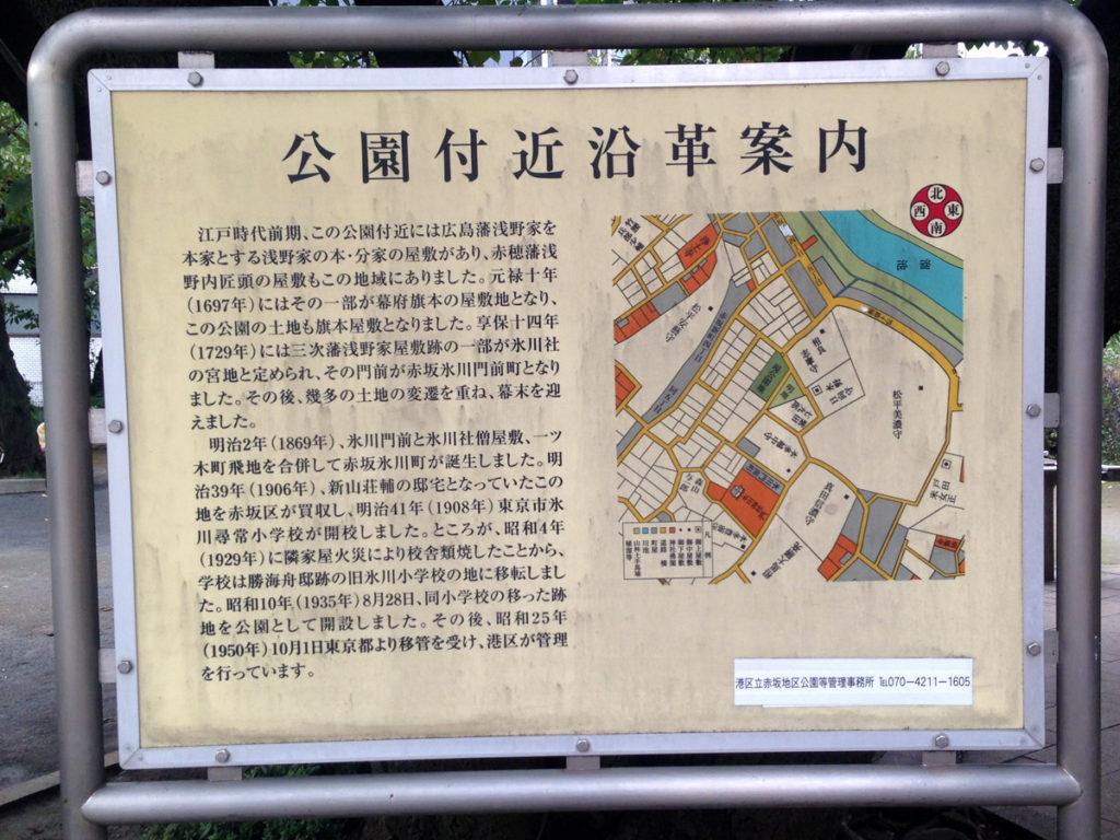 赤坂氷川公園沿革